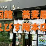 まな様の函館ユルユル独り飯☆彡