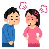 『【悲報】男さん、自宅待機で離婚が増える理由を実感してしまうwwwwww』の画像