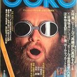 『GORO 1974年6月27日号』の画像