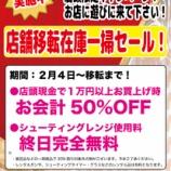 『店舗移転在庫一掃セール開催! 2019年2月4日〜移転まで!』の画像