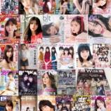 『壮観!!乃木坂46が今月表紙を飾った雑誌画像一覧がこちら!!!』の画像