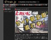 『WEBサイトリニューアルのお知らせ』の画像