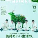 10/28発売「Hanako 12月号」表紙&巻頭は嵐!表紙画像公開
