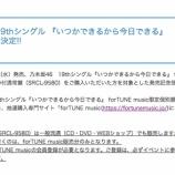 『【乃木坂46】衝撃!真夏、万理華、桜井、白石、西野、松村が19th個握の欠席を発表・・・』の画像