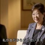 【動画】英BBCインタビュー、小池都知事に聞く「私が当選したのは女だから」