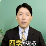 『【悲報】シンガポール住人の中田敦彦「日本には四季がある。こんなすごい国は他にはない」』の画像