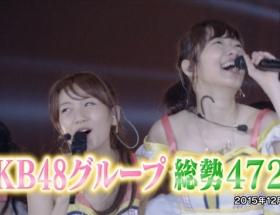 AKB48グループ総勢472名wwwwwwwwwwwwwwwwwwwwwwwwwwwwwwwww