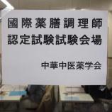 『国際薬膳調理師認定試験【神戸会場】終了しました☆』の画像