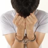 『【ヤバイ思想】一部ネット民「犯罪者に人権なんて要らない」』の画像