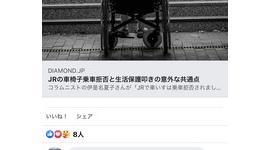 【炎上】車椅子クレーマー伊是名夏子「私は駅員を責めているわけではない」と言い訳してツッコミ殺到wwwww