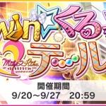 【デレステ】イベント「Twin☆くるっ★テール」開催!イベント限定SR「城ヶ崎美嘉」「城ヶ崎莉嘉」