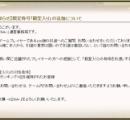 【草不可避】廃課金ゲー戦国炎舞のNo.1プレイヤーが引退! 運営が「殿堂入り」
