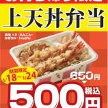 『弁当買っておうちでてんや!てんやの上天丼弁当が150円引きの500円で食べられるよ!』の画像