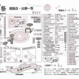 『今週の土日は戸田市商工祭。会場の模擬店・出展マップはこちらです。土日どちらかだけの出店もあるのでご注意ください。』の画像
