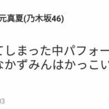 『【乃木坂46】秋元真夏の高山一実への迅速なフォーローコメントが流石すぎる・・・』の画像