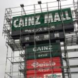 『志都呂イオンのすぐそば!カインズ浜松雄踏店が改装中。10月23日(月)~11月2日(木)は全館休業に。』の画像