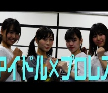 『【動画】アイドル×プロレス #アプガプロレス が出来るまで! プロレスデビュー編vol③+おまけ』の画像
