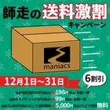 『12月はmaniacs web shopでのお買い物が送料激割でお得!!』の画像