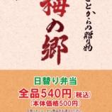 """『""""梅の郷"""" 日替わりお弁当カタログ 2021年9月~』の画像"""