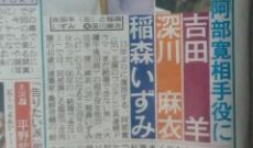 【元乃木坂46】深川麻衣、稲森いずみと吉田羊に挟まれるなんて、もう一流女優の仲間入り!