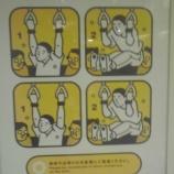 『部でやろう。・・・東京メトロの乗車マナーポスター』の画像