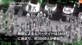 【新型コロナ】フロリダで約3000人が参加する野外パーティー開催→警察が突入して揉み合いにwwwww