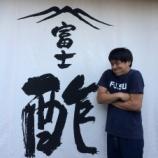 『蔵人求む〜酢造り編〜』の画像