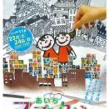 『「あいちマーブルタウン2019」11月23日(土)、24日(日)籠田公園で開催!!』の画像