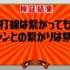 【動画】「 NGT48のメンバーと同姓のプロ野球選手でそれなりに強いチーム組める説」がヤバいwwwwwwwwwwww