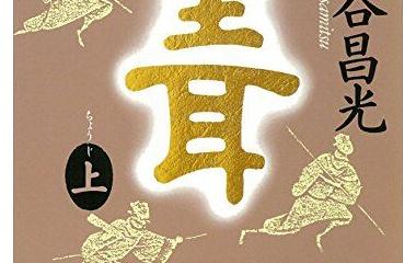 『【夢中図書館】亡命19年…重耳はなぜ中華の覇者になれたのか?宮城谷昌光「重耳」』の画像