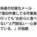 【千葉】千葉で復旧作業してる作業員さん「『お前らに食べさせるものはない』とか『休んでる場合か』って言われる」 奴隷なの?★3