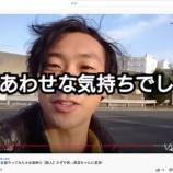 『女装紳士再開のお知らせ・お客様の体験YouTube動画』の画像