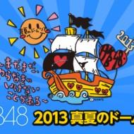 AKB ヤフオクドームの出演メンバー決定! アイドルファンマスター