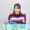 『おい、夏川椎菜って声優可愛すぎん?wwwwwwww』の画像