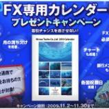 『今年もヒロセ通商の『FX専用マリンカレンダー』をゲットしてください。』の画像