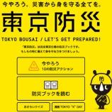 『(番外編)首都直下型地震から身をまもるためにみておきたい「東京防災」』の画像