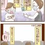 映画館で字幕メガネ初体験!レポ②