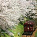 『稲門鉄道研究会 第3回写真展「鉄路の記憶」開催』の画像