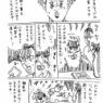 一話ごとに漫画家に近づくヤクザの組長 その3~5