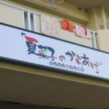 『常連さん直伝!「夏菜子のからあげ」注文の必勝法をまとめてみた!』の画像
