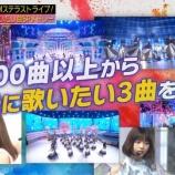 『乃木坂46出演のMステVTR、ミスる・・・』の画像