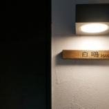 『【北海道ひとり旅】江差旅庭 群来 客室『白鴎 (和洋室) 』』の画像