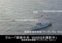 絶対に追及してはいけない韓国海軍「旗艦」日本のEEZ内で単独行動という不自然さ