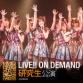 「NMB48 LIVE!! ON DEMAND 公演実況」山本望叶が18時半からSHOWROOM配信!