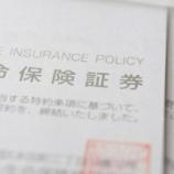 『【節税】サラリーマンが行うべき節税対策③『生命保険料控除』。フル活用で年間約19万円の節税が可能!』の画像
