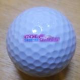 『ロゴ入りゴルフボールを作ってみた』の画像