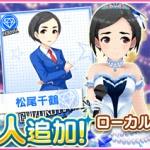 【デレステ】スターライトステージに「古賀小春」「松尾千鶴」「沢田麻理菜」が登場!