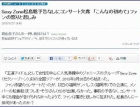 Sexy Zoneの松島聡が予告なしにコンサート欠席…「こんなの初めて」ファンの怒りと悲しみ