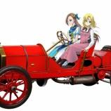 『乙女ゲームの破滅フラグしかない悪役令嬢とクラシックカー』の画像