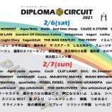 『【配信ライブ】2021.02.06(土)DIPLOMA CIRCUIT 2021』の画像